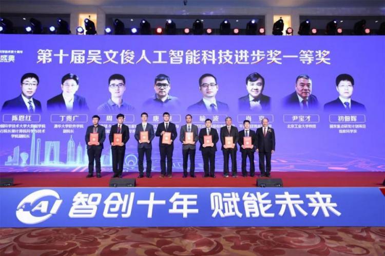 明朝万达荣获吴文俊人工智能科技进步一等奖,喻波出席并发表演讲