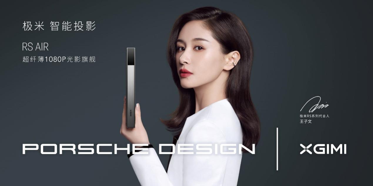 极米RS AIR保时捷设计上市 重新定义智能投影新时尚-漫资讯