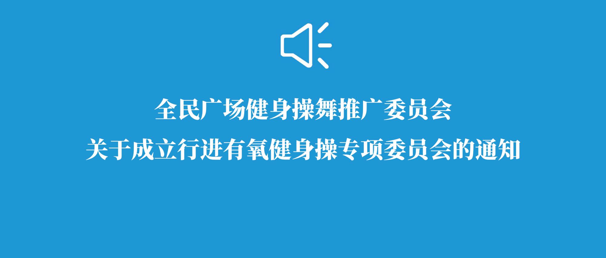 全民广场健身操舞推广委员会成立行进有氧健身操专项委员会的通知