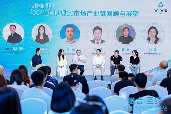 HTC VIVE与行业伙伴进行专题讨论