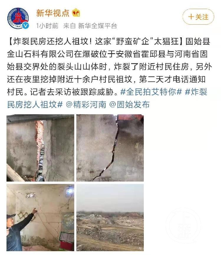 ▲1月13日,新华视点发文称,矿企炸裂民房还挖人祖坟,太猖狂。图片来源/微博截图