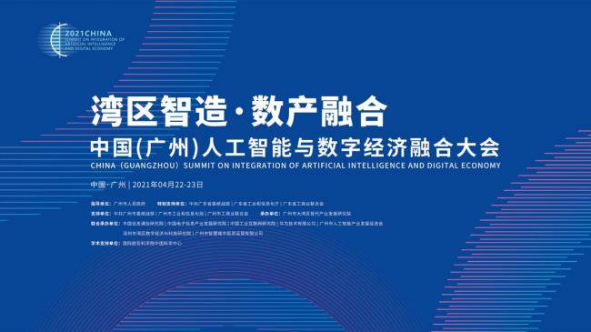 中国人工智能与数字经济融合大会落户广州,助力湾区智造