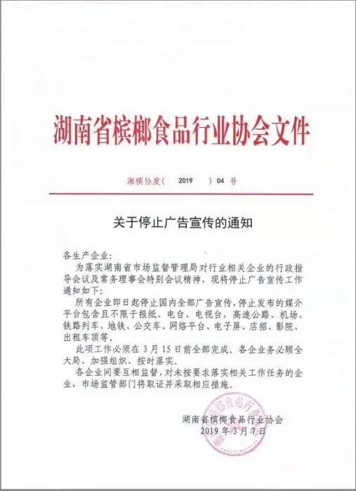 湖南槟榔食品行业协会关于停止槟榔广告宣传的文件。