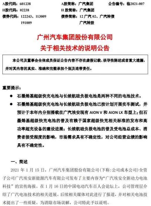 广汽集团对电池技术的说明公告。