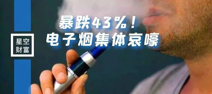 一夜暴跌43%!电子烟集体哀嚎,这块蛋糕要没了?
