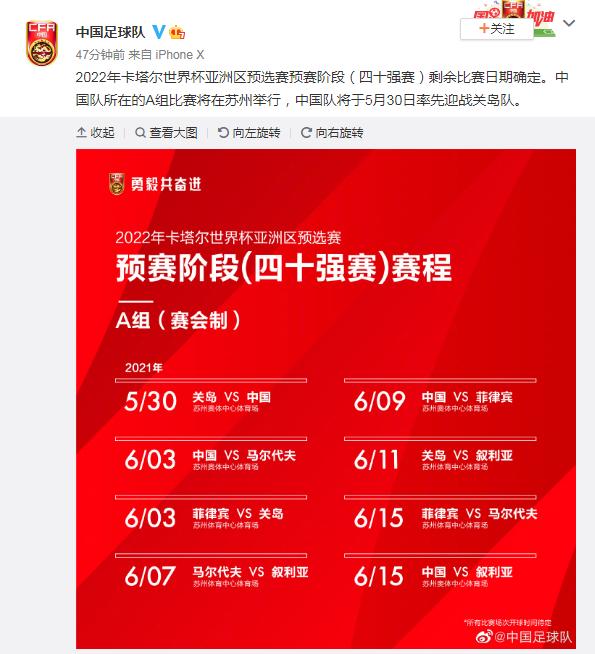 国足世预赛赛程公布,5月30日首战关岛