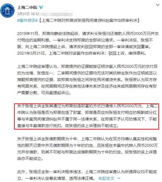 张恒代理律师回应判决结果:至今仍未收到法院的判决书