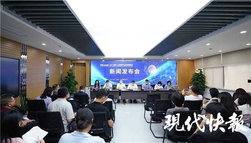 2021全球人工智能产品应用博览会9月16开幕