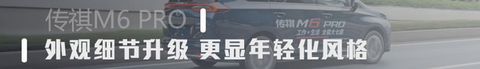 家用MPV质感大升级 广汽<a href=