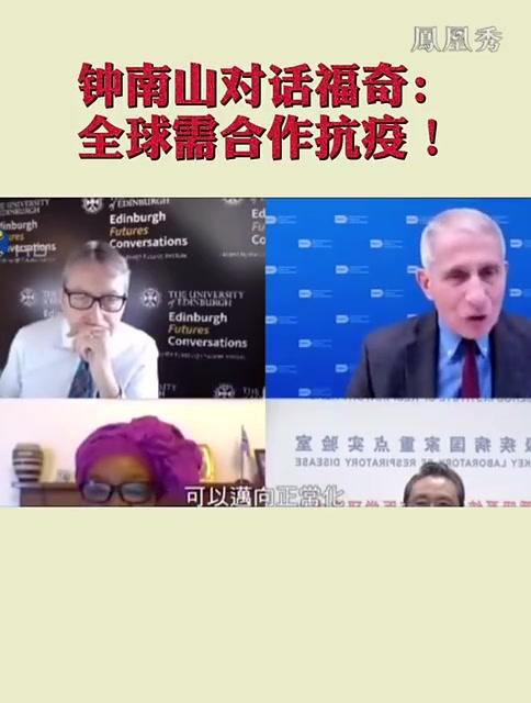中美抗疫大神对话!钟南山对话福奇:全球需合作抗疫
