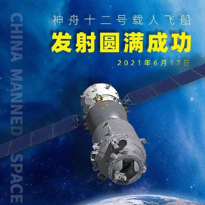 神舟十二号载人飞船发射圆满成功。图片来源:新华社