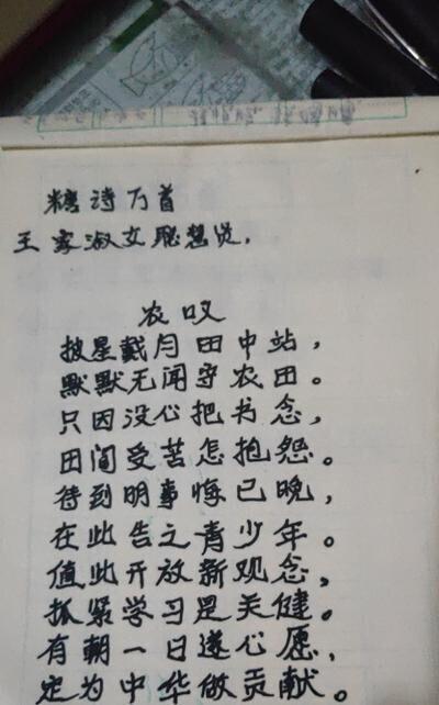 刘相省写在草稿纸上的《农叹》。受访者供图