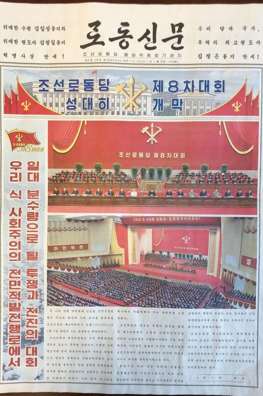 图为1月6日刊发的《劳动新闻》头版。新华社记者江亚平摄