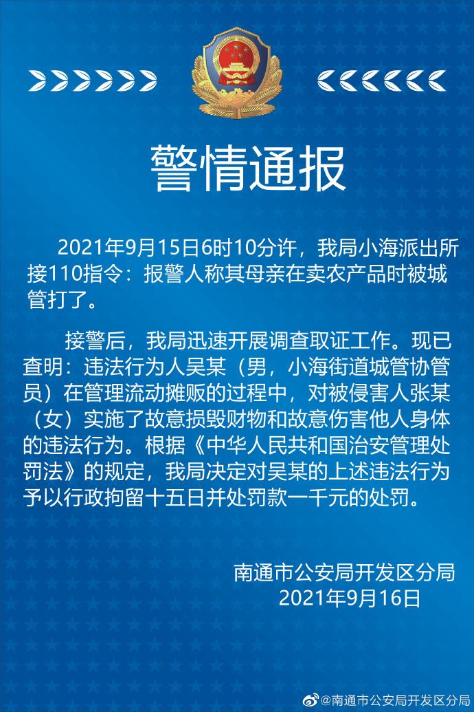 警方通报城管拎摔摆摊老人:涉故意伤害 行拘15日罚1千元