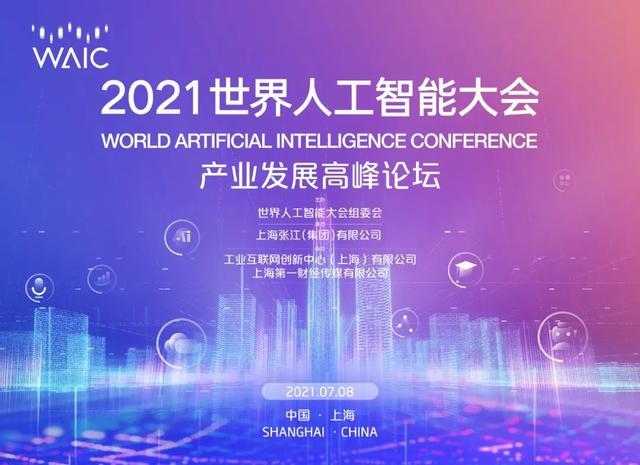 """世界人工智能大会""""全体会议-产业发展""""开幕在即——用""""AI""""与城互联"""