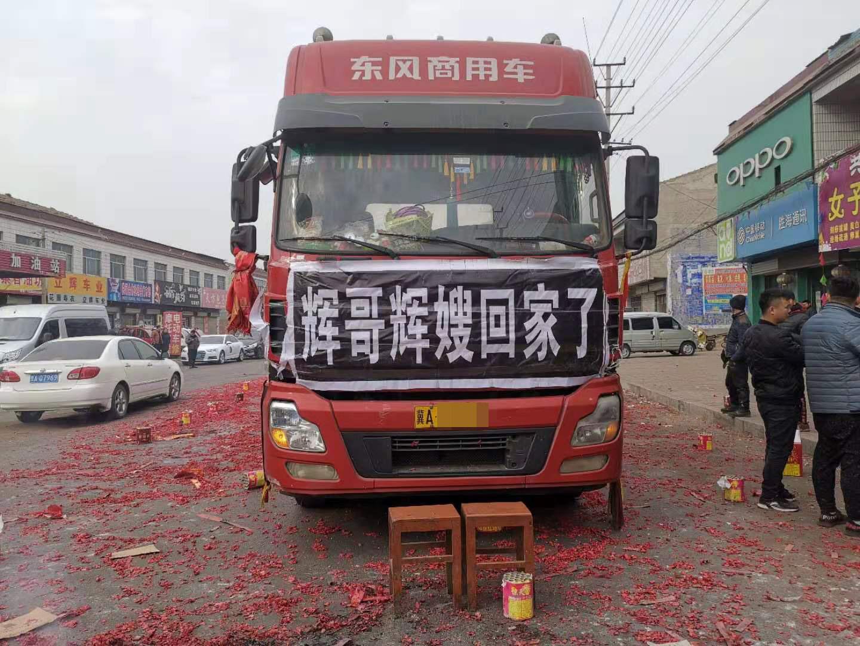 倪万辉夫妇的车