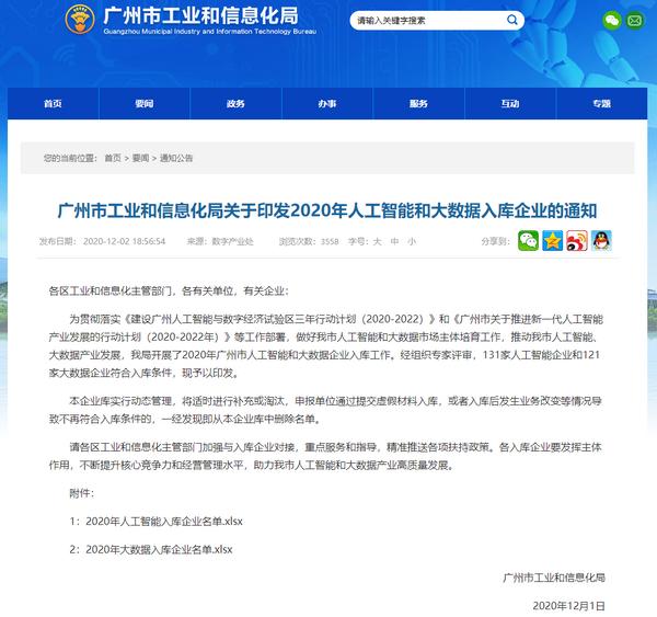 掌动智能再创佳绩,入选2020年广州市人工智能和大数据库