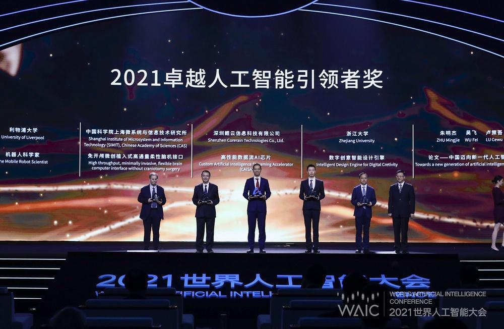 世界人工智能大会最高奖项揭晓,这五个项目获奖