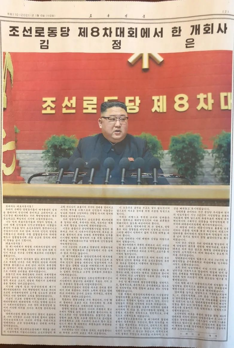 图为1月6日刊发的《劳动新闻》第二版。新华社记者江亚平摄