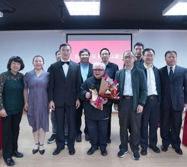 盲人音乐教育与就业座谈会在京举行 共同打造盲人就业新的品牌行业
