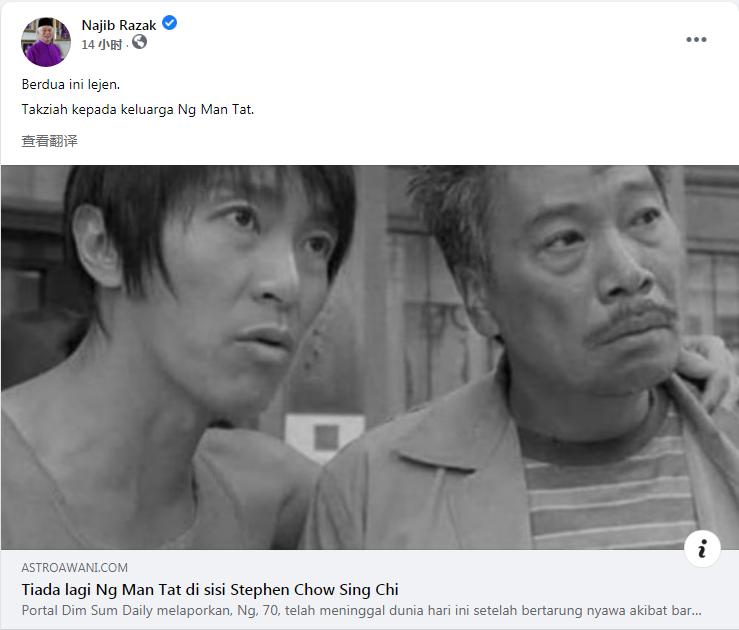 马来前总理纳吉布通过个人脸书账号悼念吴孟达