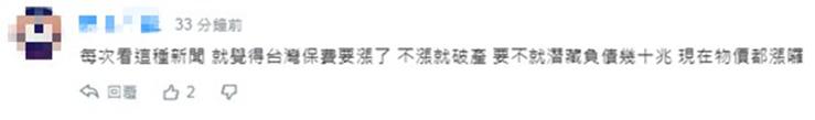 """美印太司令部宣称""""助台增强防御力、持续对台军售"""",网友讽刺:台湾保护费要涨了(图3)"""