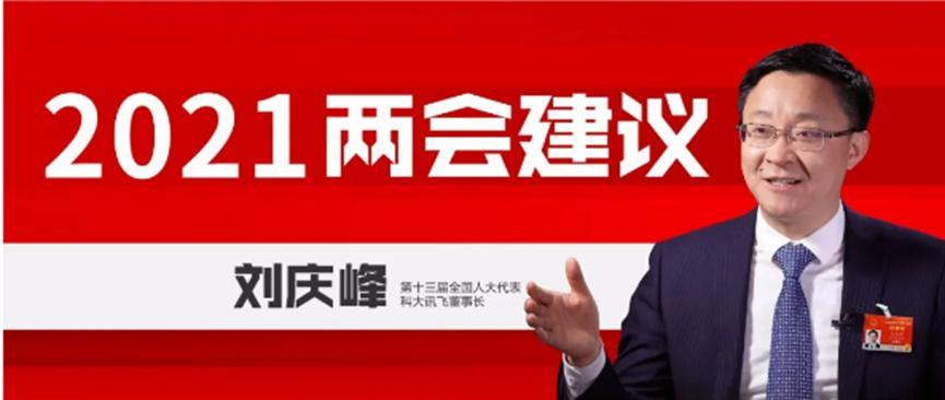 科大讯飞刘庆峰两会建言:国内人工智能企业要强化产业链自主可控