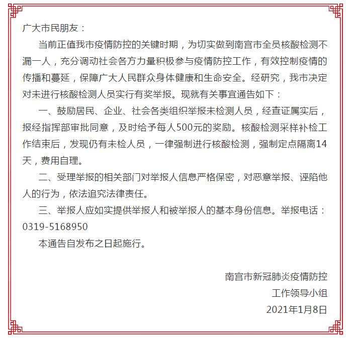 【褒姒怎么念】_河北南宫:鼓励举报未检测人员 经查证属实后给予每人500元奖励
