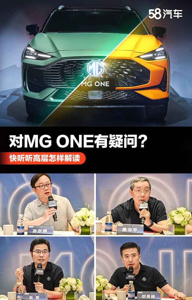 是否对MG ONE这款车有着种种疑问 快听听高层怎样解读