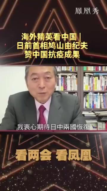 日前首相鸠山由纪夫赞中国抗疫成果