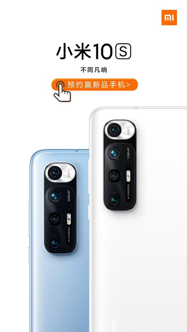小米 10S上架京东:小米有史以来音质最好手机 音质