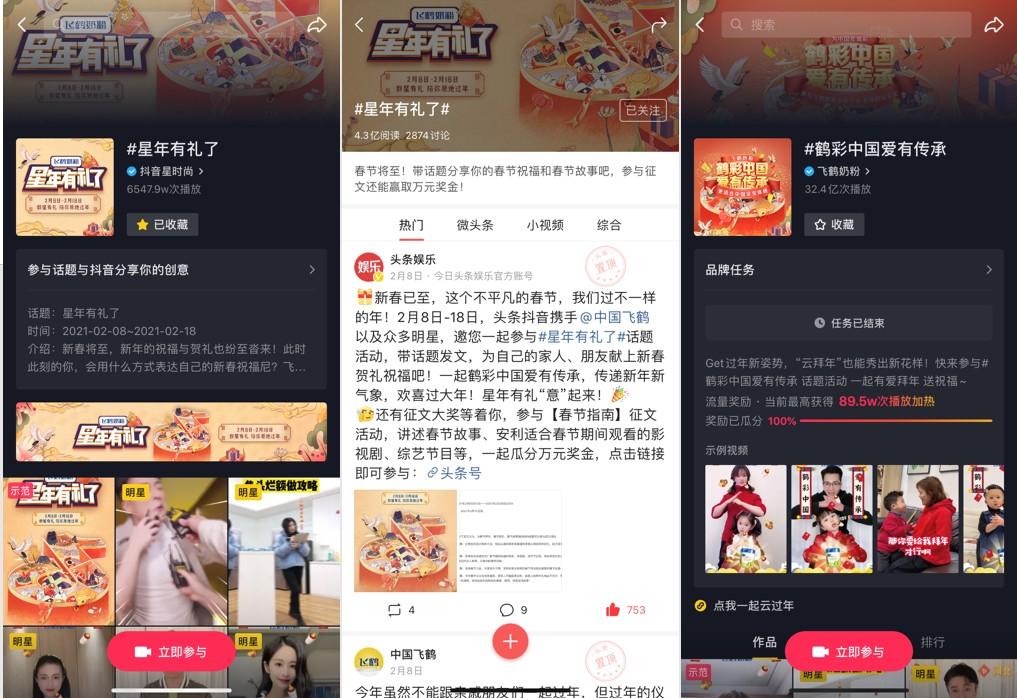 """云拜年时代,飞鹤奶粉如何满足用户""""新春三需""""?"""