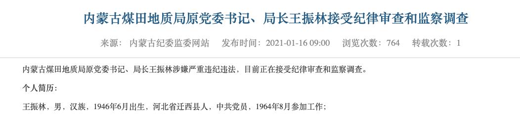 """【矿难】_刷新纪录!""""倒查20年""""近1年,挖出75岁""""高龄贪官"""""""