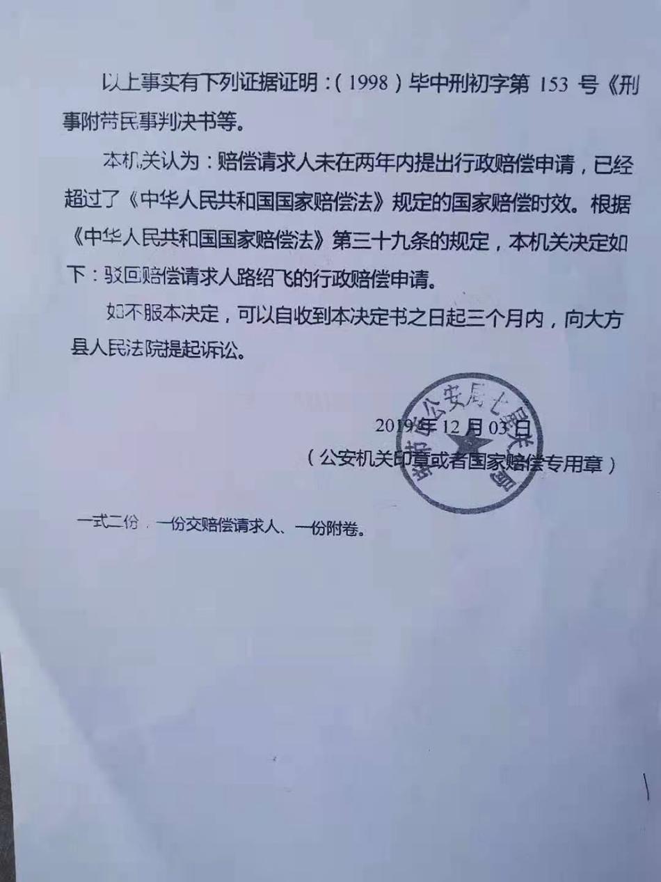 毕节市公安局七星关分局此前驳回吴江华家属国家赔偿申请的决定书。 受访者 供图