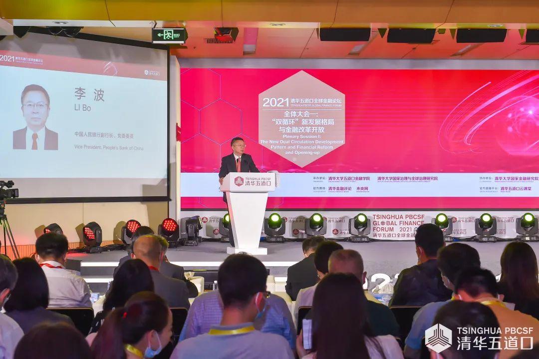 中國央行副行長李波。清華五道口全球金融論壇供圖。