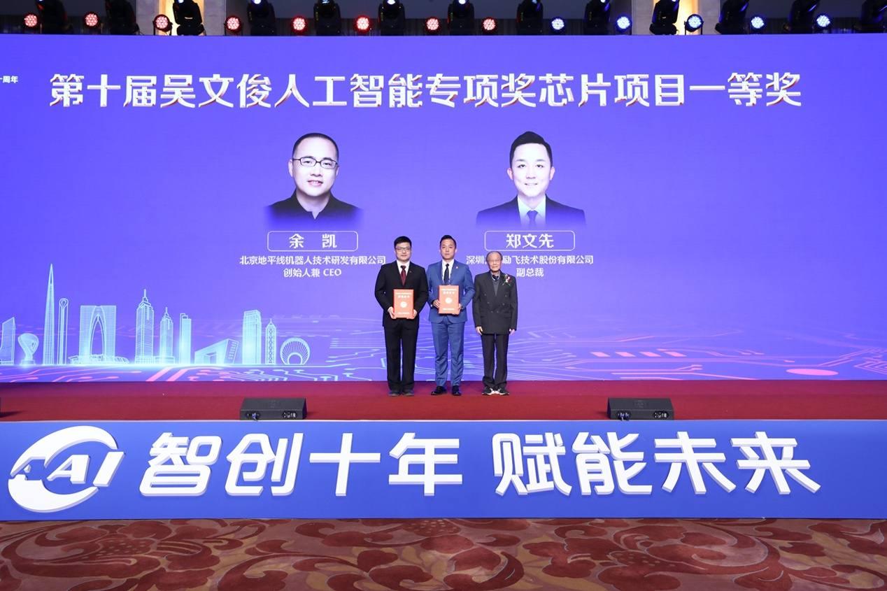 云天励飞荣获第十届吴文俊人工智能专项奖芯片项目一等奖