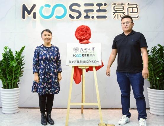 超前布局,电子雾化品牌MOOSEE慕色携手南开大学成立联合实验室