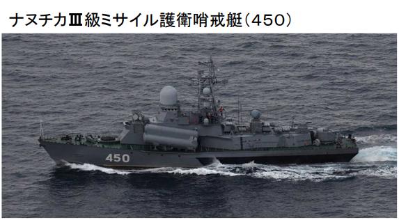 日本自卫队拍摄到的俄罗斯海军导弹艇