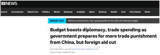 """澳媒:面临更多中国贸易惩罚,澳政府财政预算有""""变化"""""""