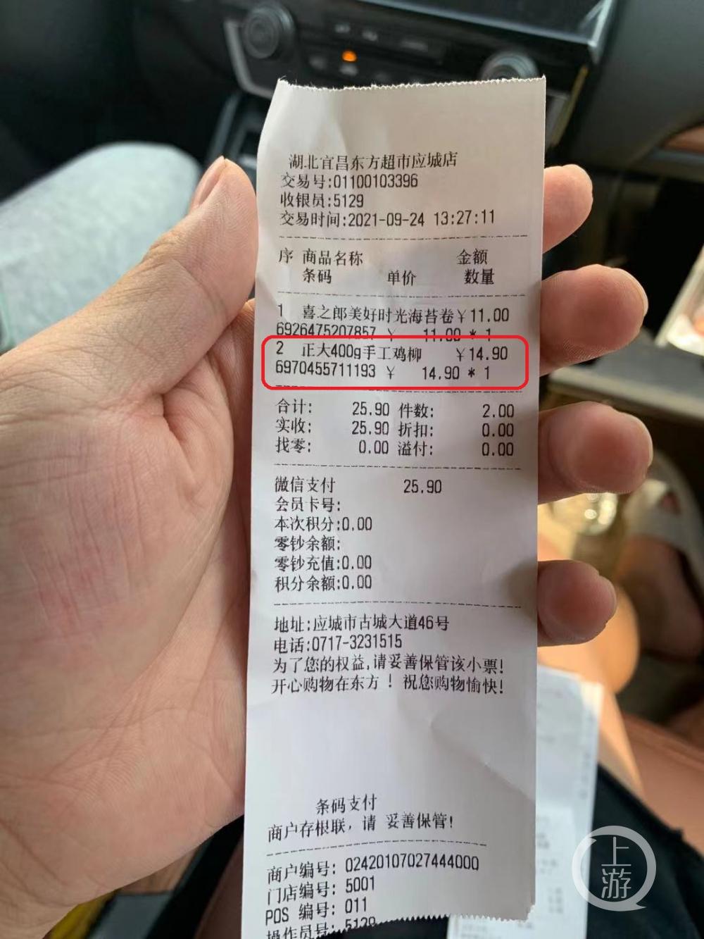 武汉市民吕先生买到包装袋上有两个日期的手工鸡柳的购物小票。  受访者 供图