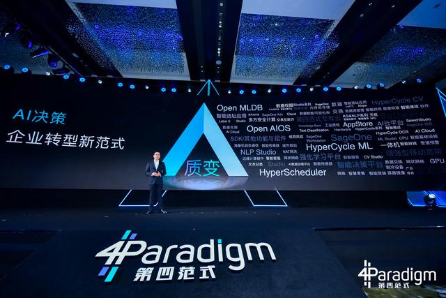 第四范式:人工智能最大挑战是实现质变,未来一年将开源95%核心技术