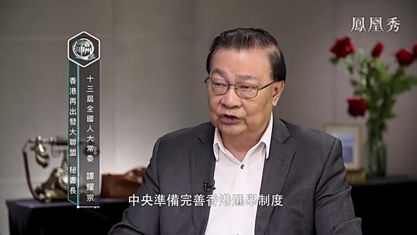 通过修改基本法附件一、附件二,完善香港选举制度