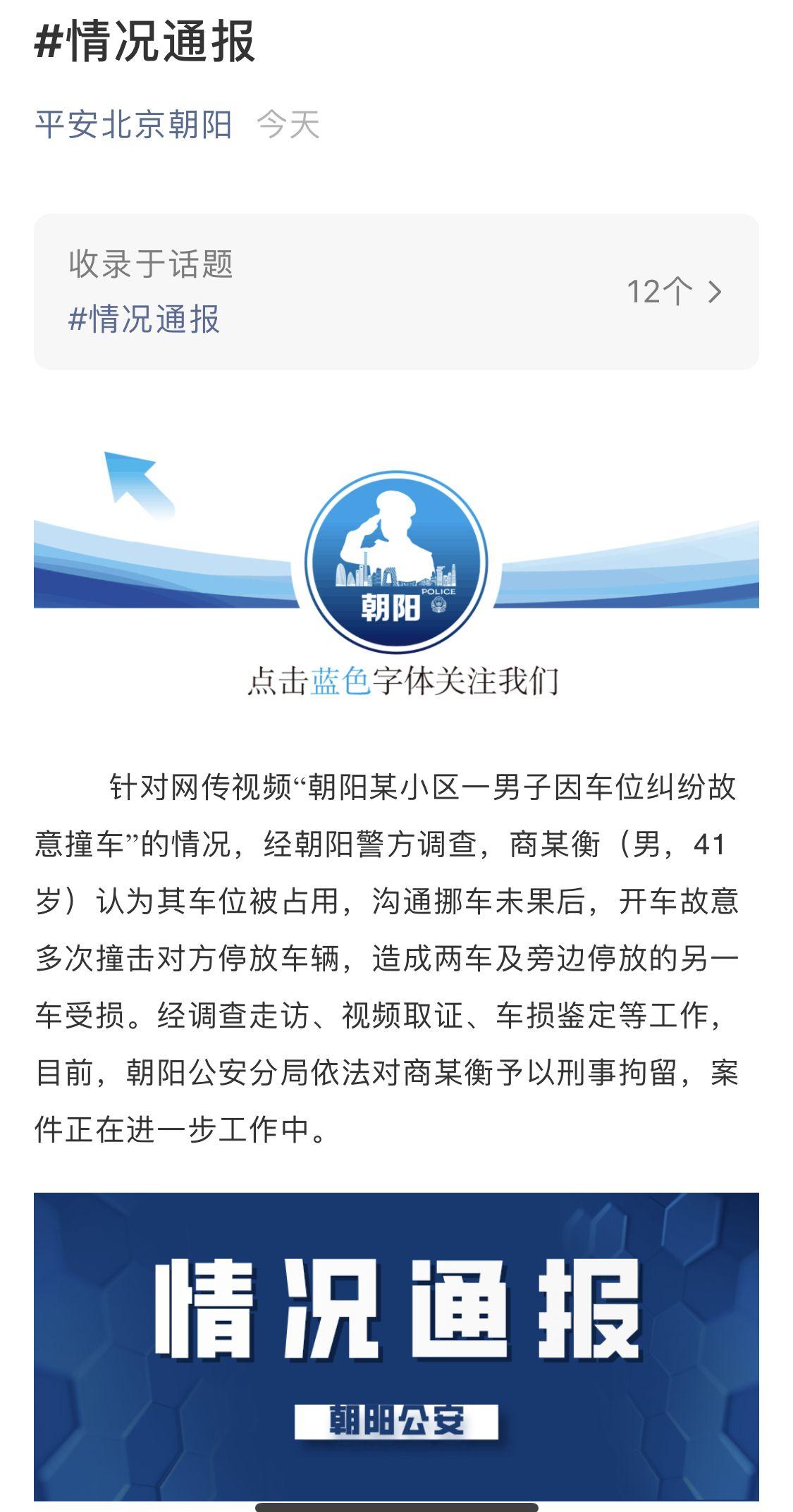 6月16日,朝阳公安分局发布通报,已依法对红色轿车驾驶员商某衡予以刑事拘留。平安北京朝阳微信公号截图