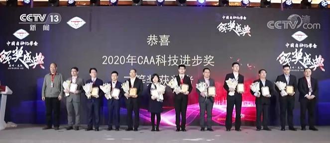 39项成果荣获中国自动化及人工智能领域表彰