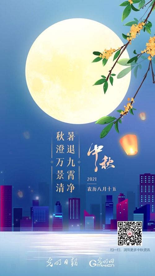【网络中国节·中秋】中秋时节话丰收
