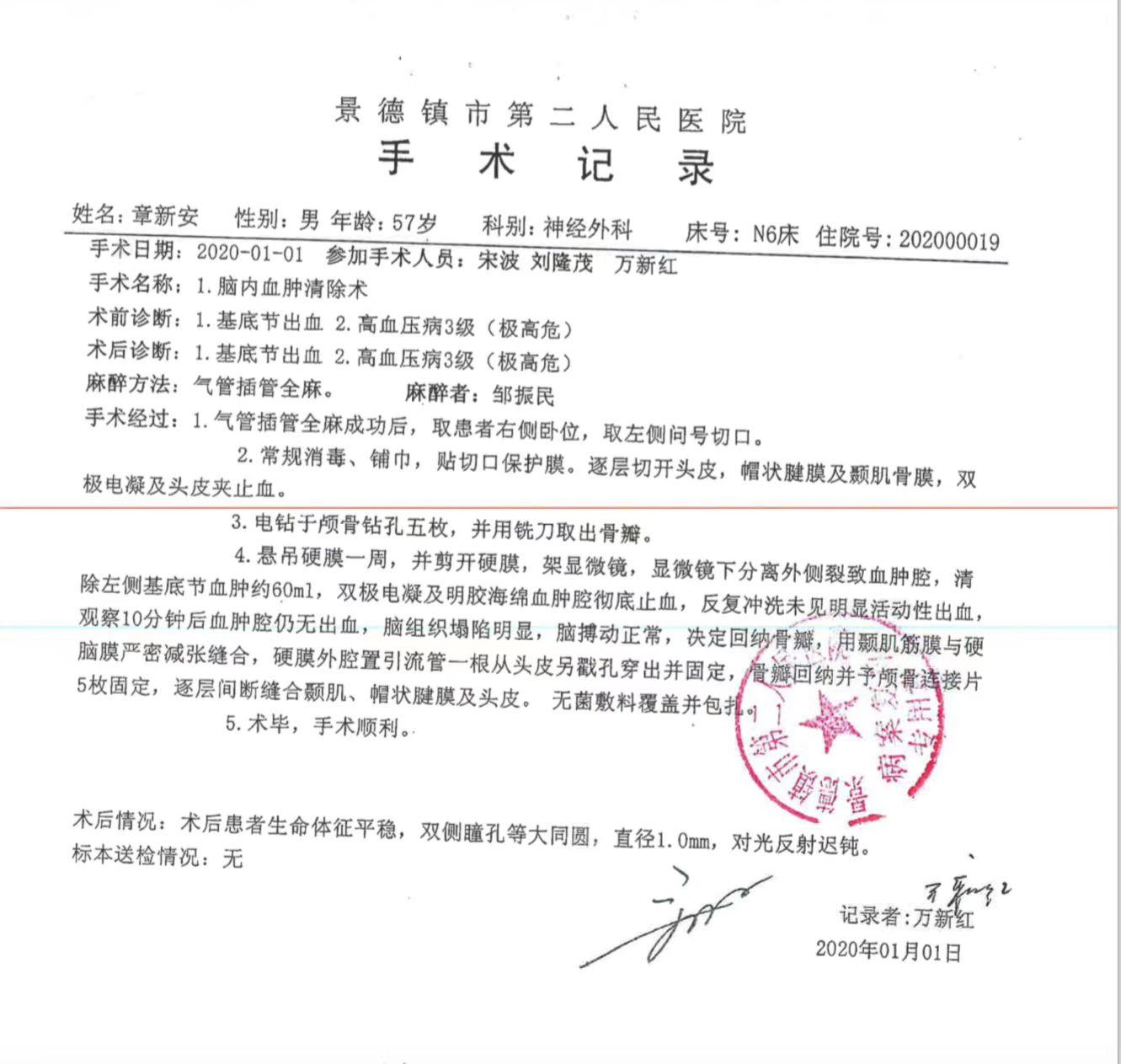 2020年1月1日,景德镇二医院出具的两份手术记录。