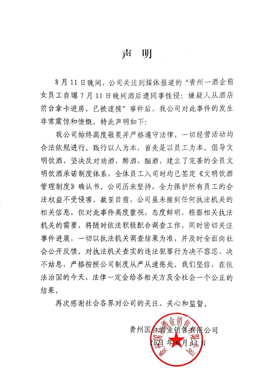 女员工自曝酒后遭同事性侵  贵州国台酒业:震惊、愤慨(图2)