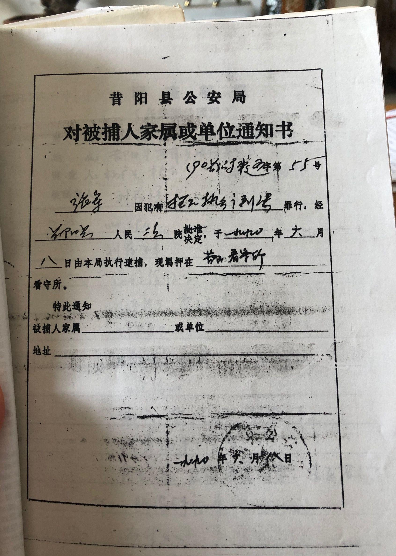 """村民被逮捕后,律师张军也因为""""拒不执行判决罪""""被逮捕。王翀鹏程摄"""