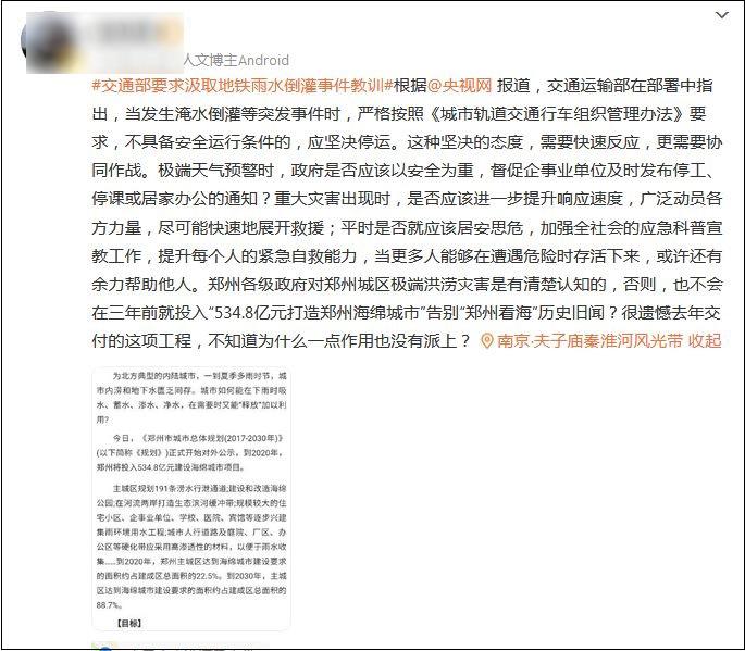 """大V质疑郑州""""海绵城市""""建设失效 专家:不能应对特大暴雨"""