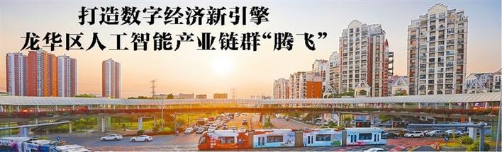 """打造数字经济新引擎 龙华区人工智能产业链群""""腾飞"""""""